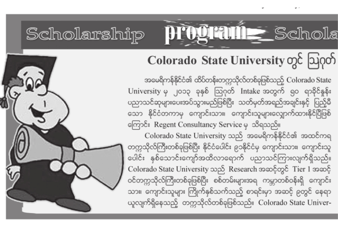 Colorado scholarship